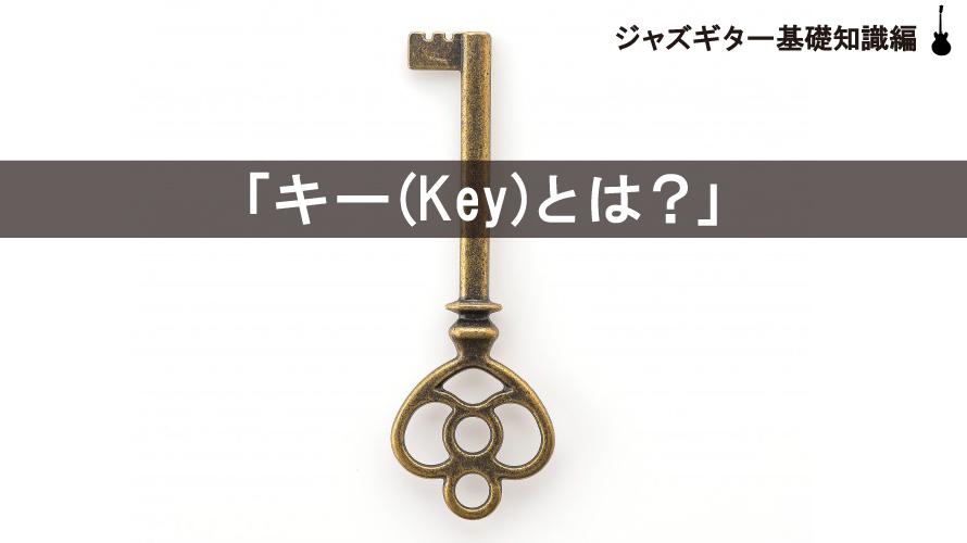 キー(Key)説明図