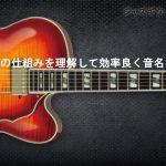 ギター指板の仕組みを理解して効率良く音名を覚えよう