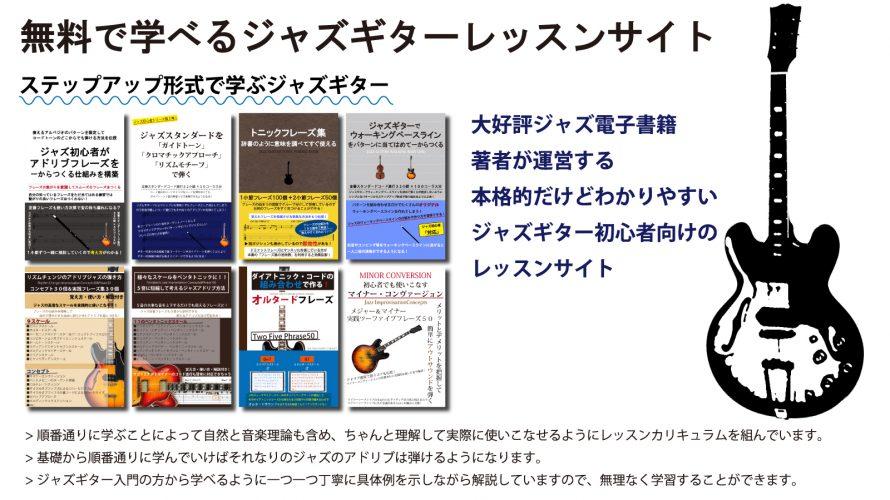 ジャズギター初心者カリキュラム一覧表説明図