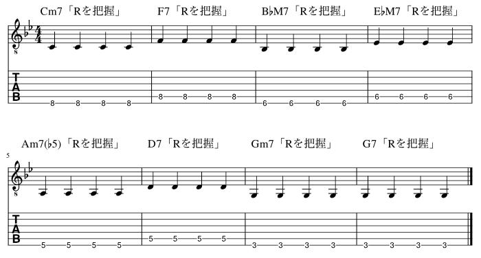 ルートのコードトーン把握練習例12