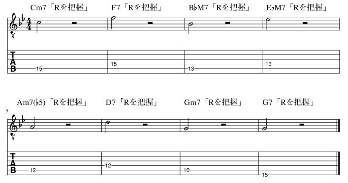 ルートのコードトーン把握練習例7