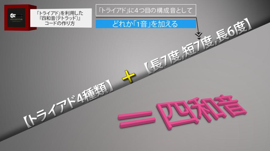 四和音コードの作り方_説明図