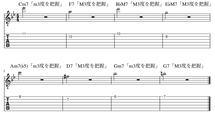 3度のコードトーン把握練習例7