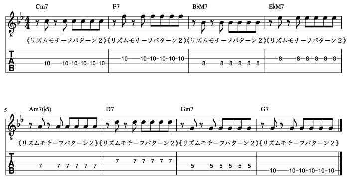 ルートにリズムモチーフパターン2を使用した練習譜例