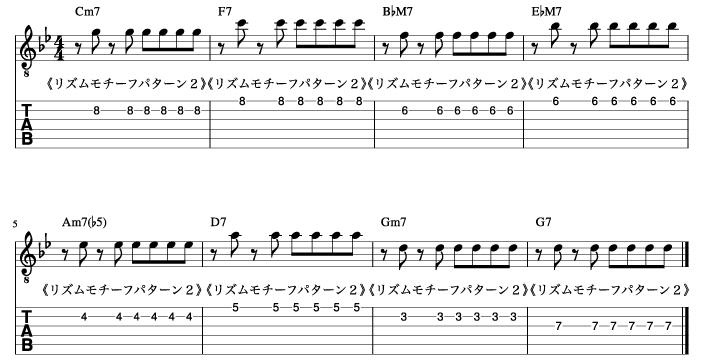 5度にリズムモチーフパターン2を使用した練習譜例