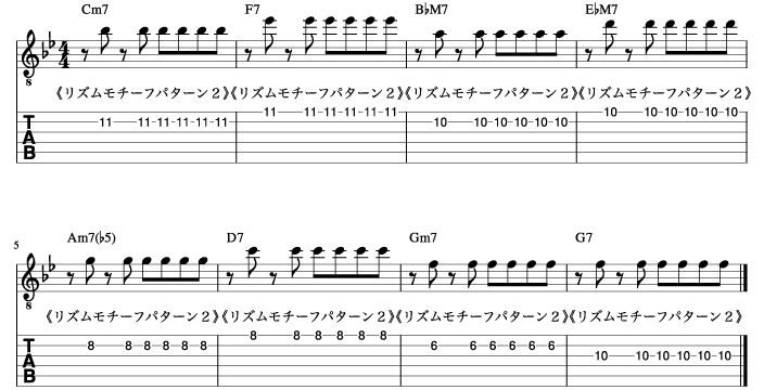 7度にリズムモチーフパターン2を使用した練習譜例