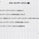 ウォーキングベースライン編の概要
