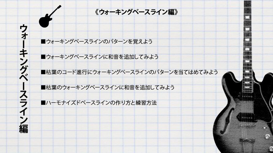 ウォーキングベースライン編_一覧図