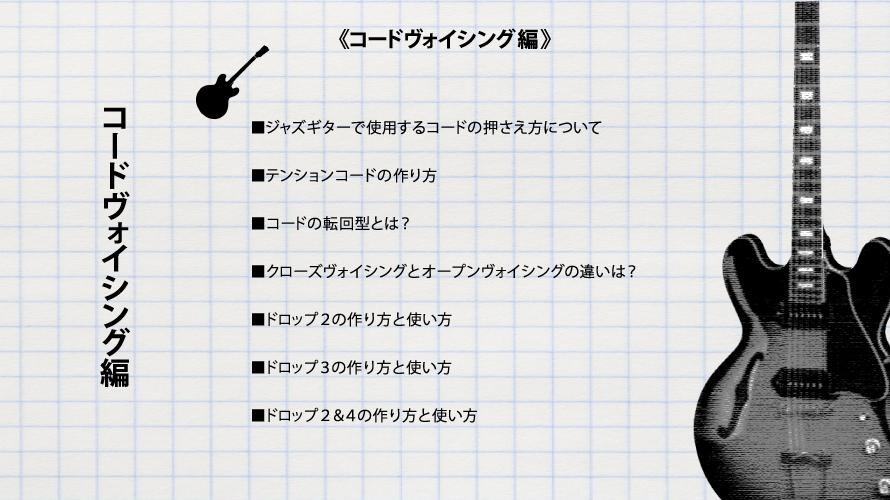 コードヴォイシング編_一覧表