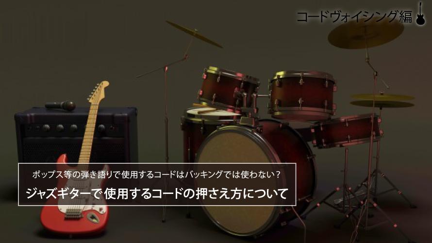 ジャズギターで使用するコードの押さえ方について