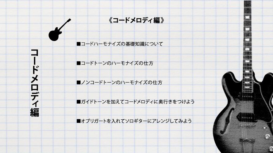 コードメロディ編_一覧表
