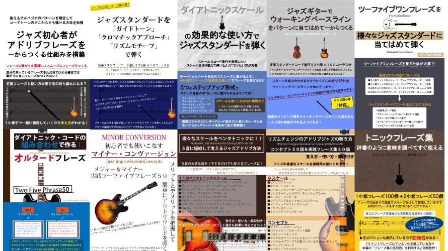 ジャズギターオリジナル教則本