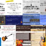 ジャズギターオリジナル教則本_説明図