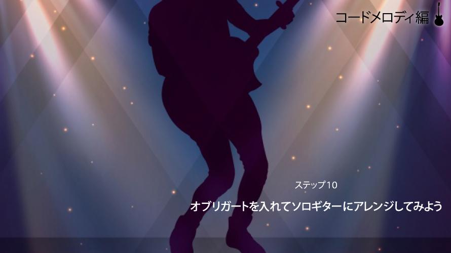 ソロギターアレンジ_説明図