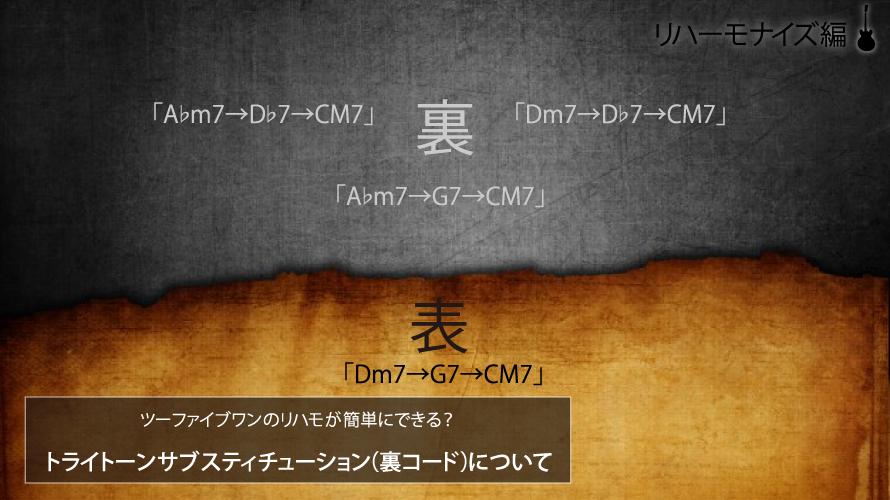 トライトーンサブスティチューション(裏コード)_説明図