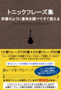 JazzGuitarTonicPhraseBook