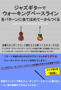 JazzGuitarWalkingBassLine