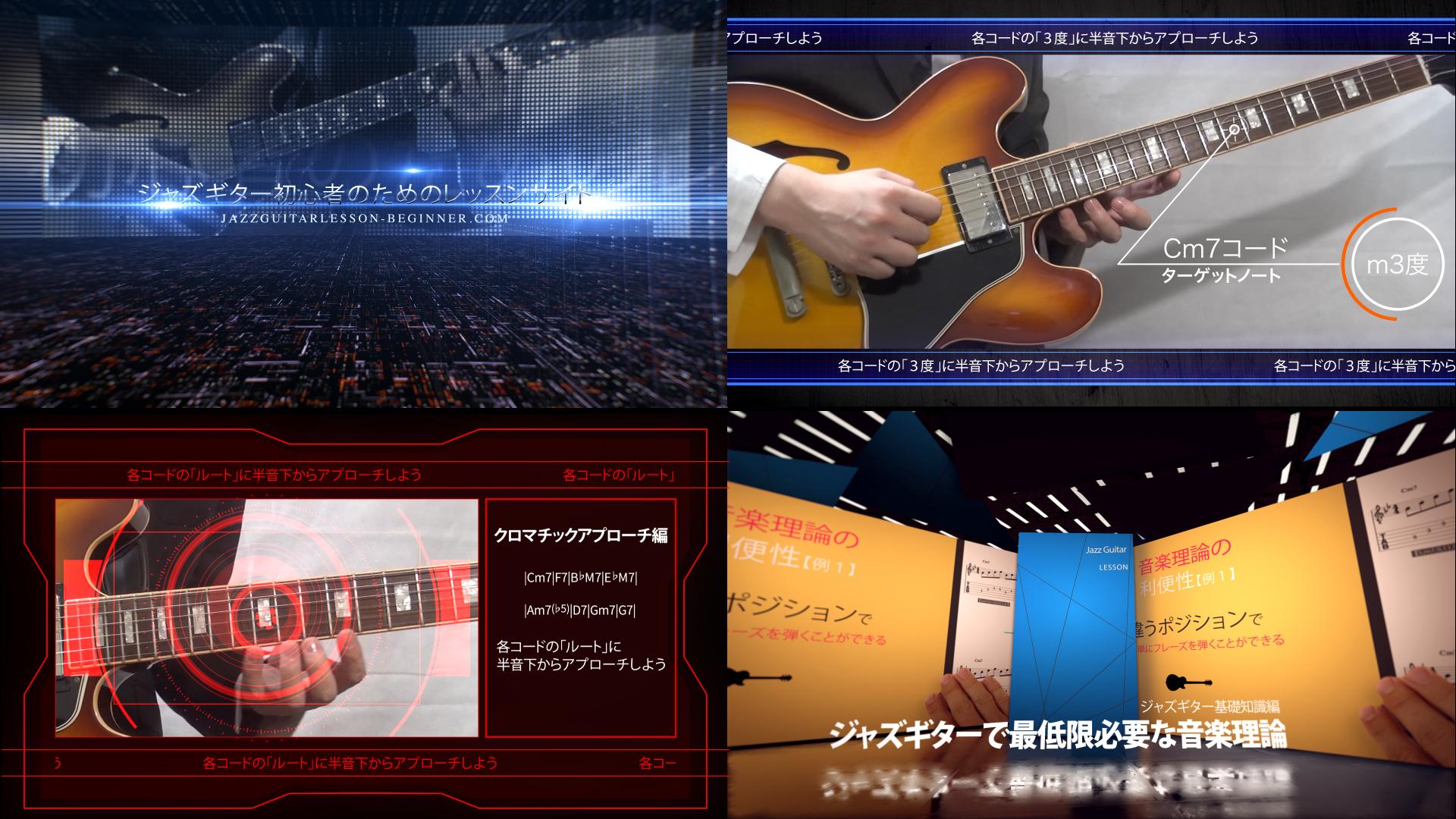 ジャズ動画レッスンイメージ図